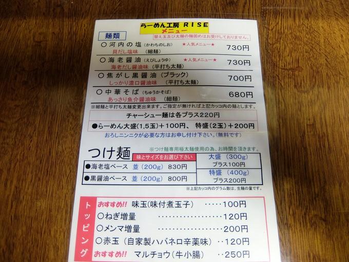 RISE_menu