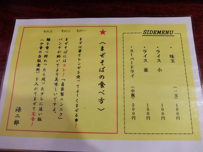 genjiro_menu2