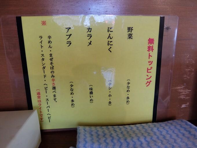 genjiro_menu3
