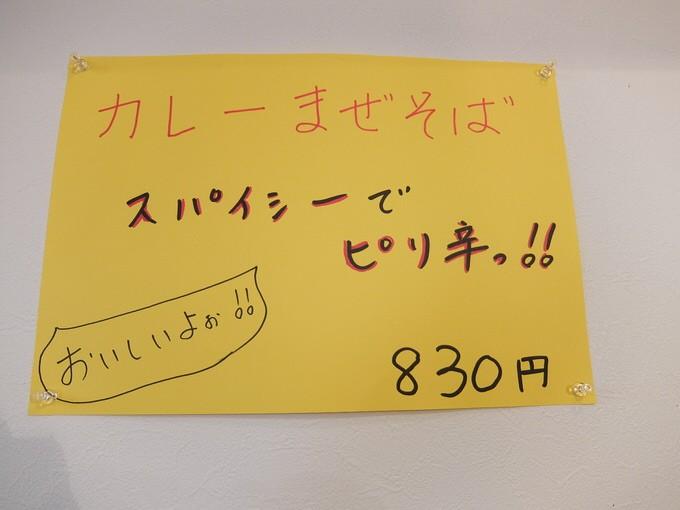 genjiro_menu4
