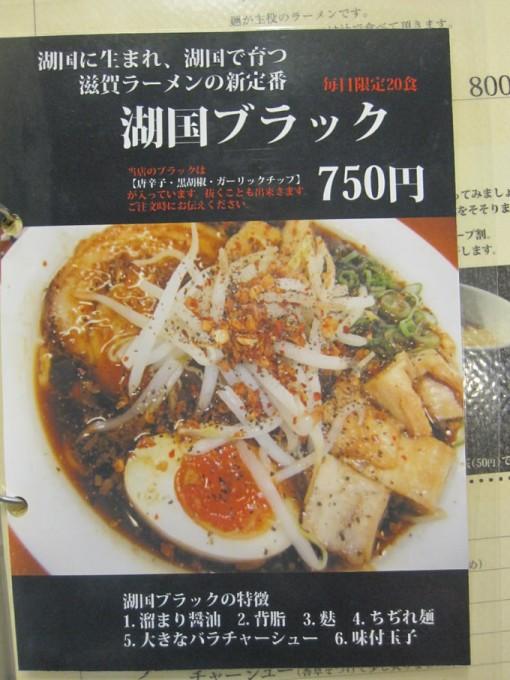 nikkou_menu
