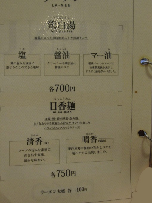 nikkou_menu2