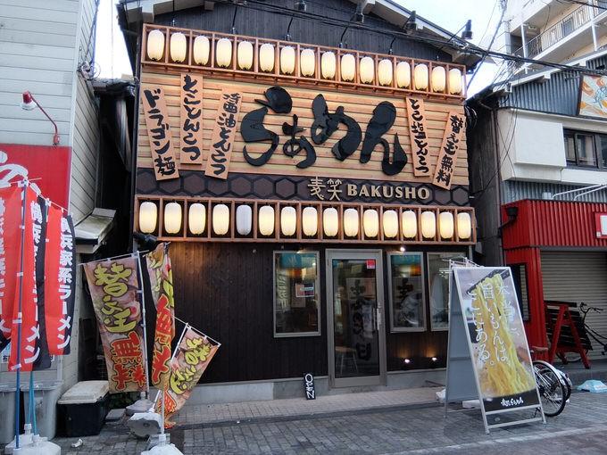 bakusyo_front