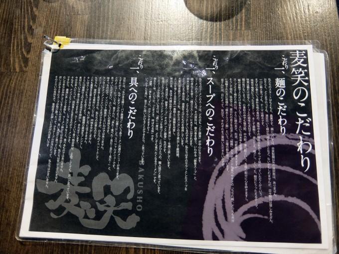 bakusyo_menu2