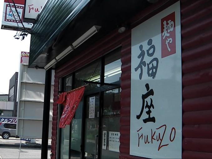 fukuzo_front