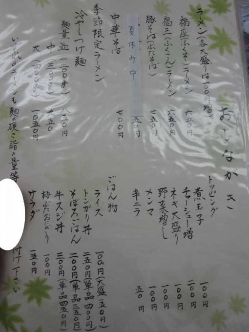 fukuzo_menu