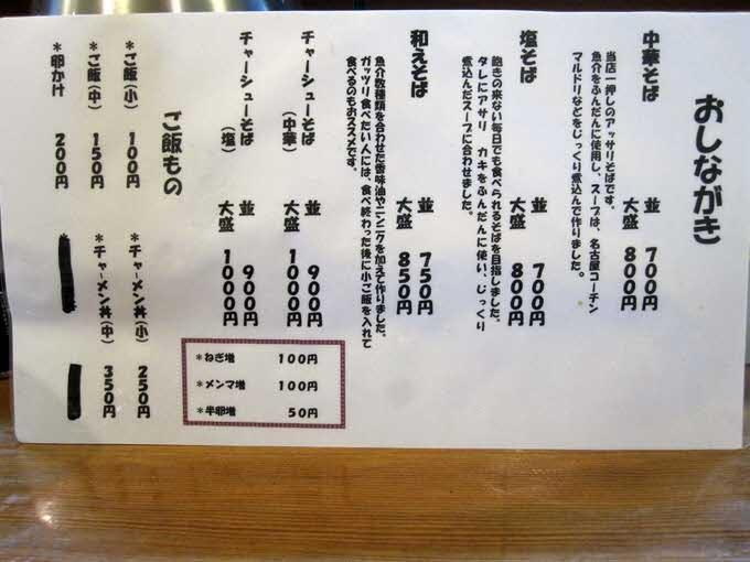 hanabusa_menu