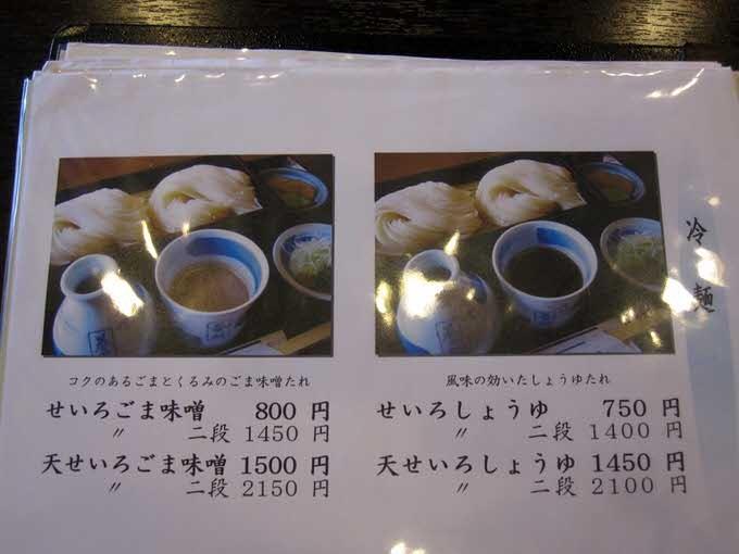 inaniwa_menu