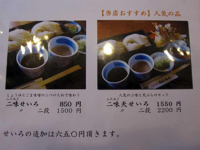 inaniwa_menu2