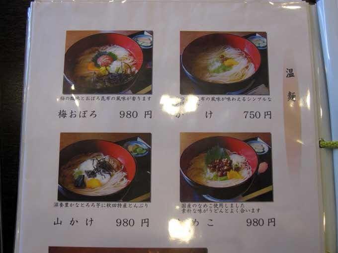 inaniwa_menu3