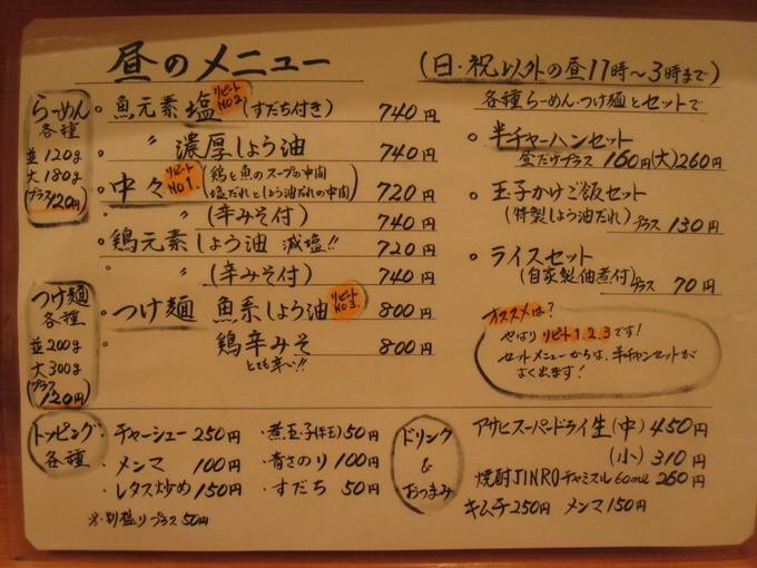 mengenso_menu