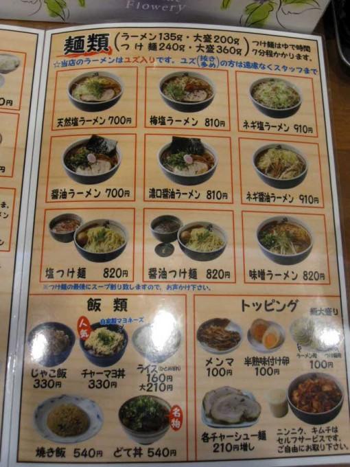 shiogensui_tatumi_menu