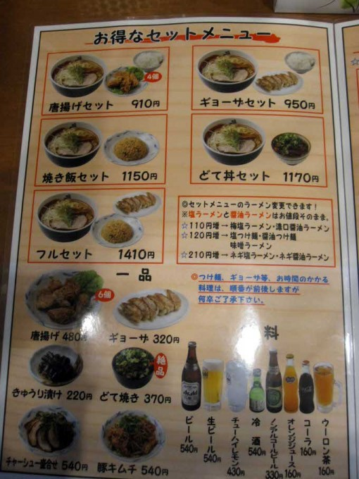 shiogensui_tatumi_menu2