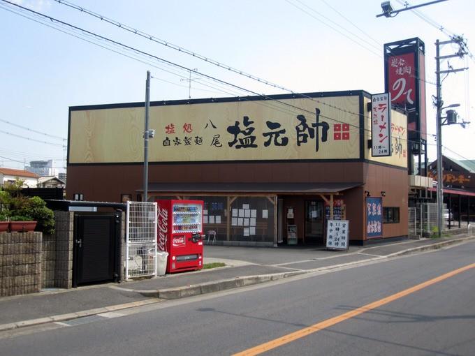 shiogensui_yao_front