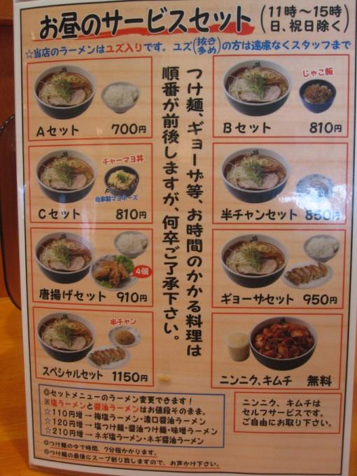 shiogensui_yao_menu