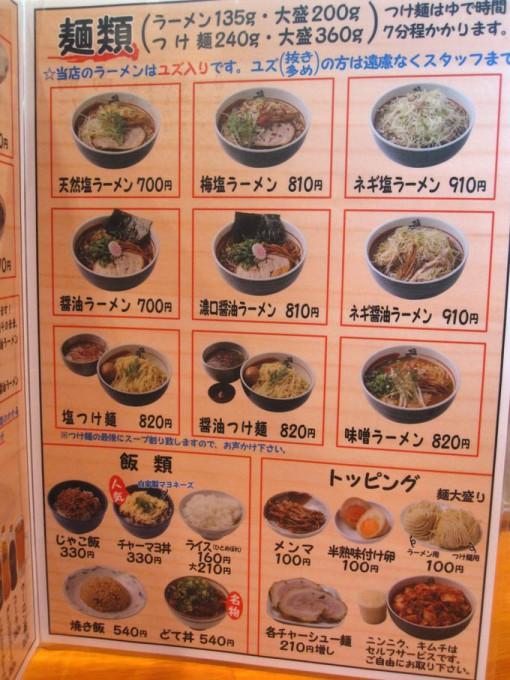 shiogensui_yao_menu3