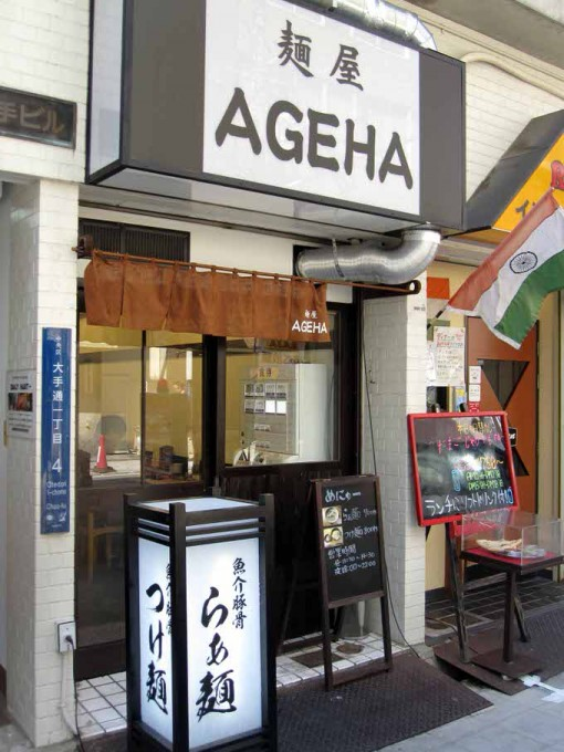 ageha_front