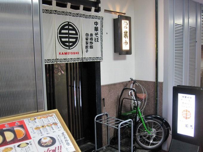 kameyoshi_front
