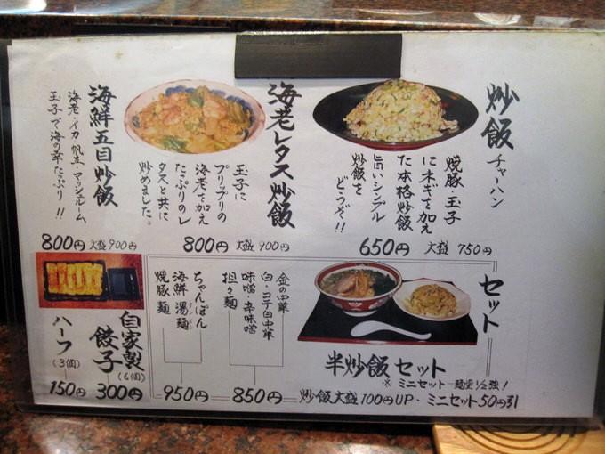 kameyoshi_menu2