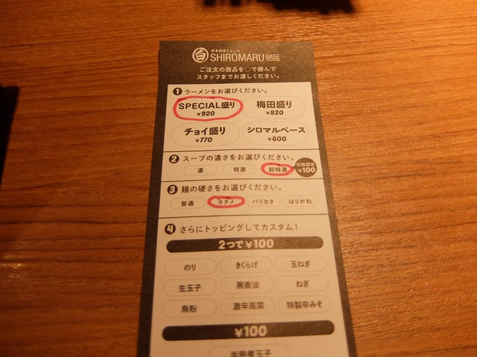 shiromaru_201509_order-sheet