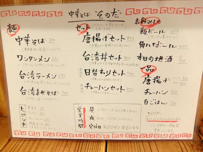 201509_sonoda_menu03