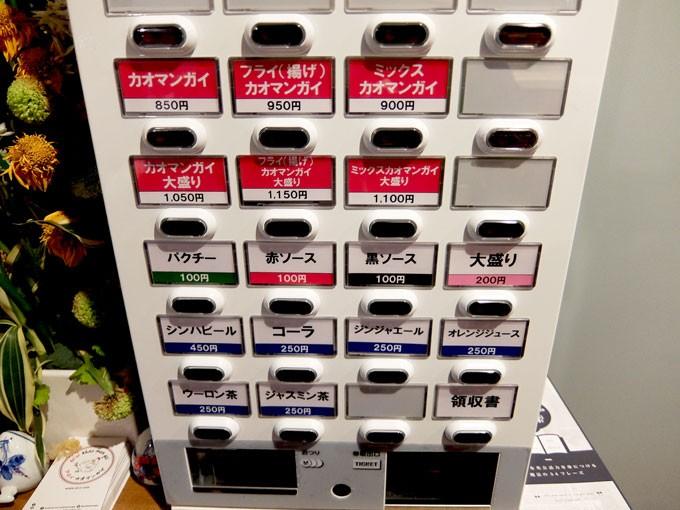 201510_aroikaomangai_menu