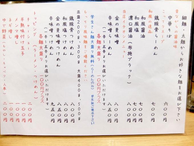 201509_hosomi_manu01