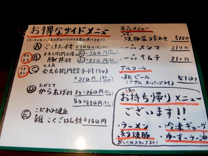 201510_kinguemon-honten_menu