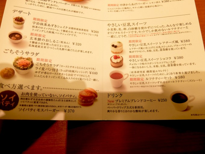 201511_mos_karaagemenu02
