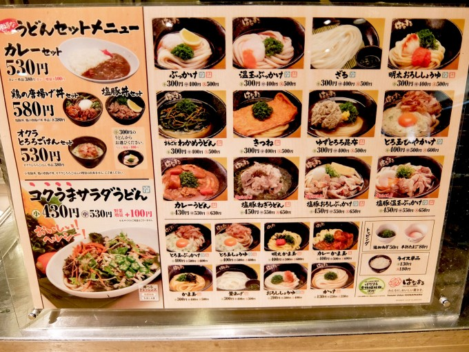 hanamaru_menu03