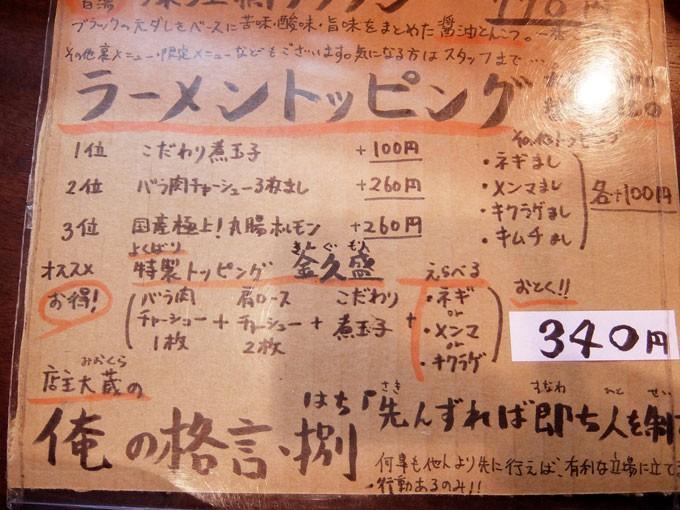 kinguemon_honten_menu01