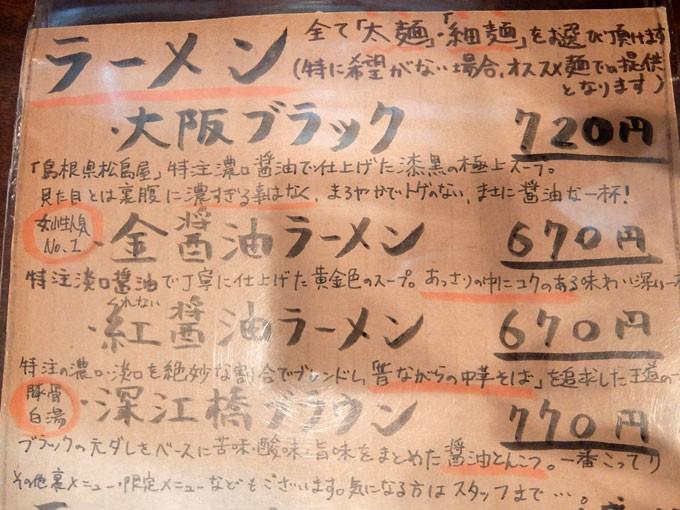 kinguemon_honten_menu02