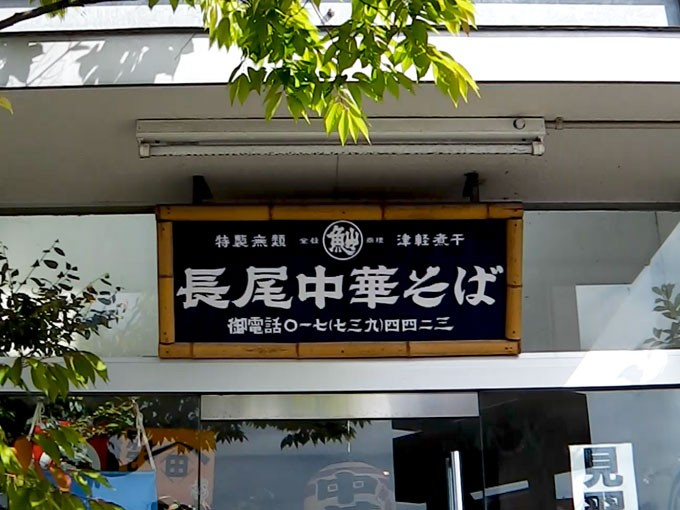 2012_nagaotyukasoba_front