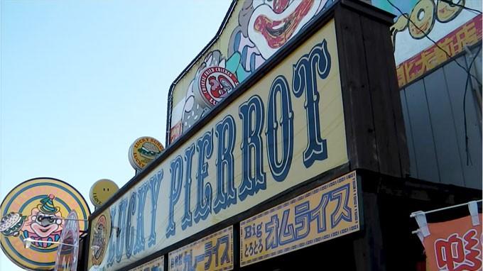 2012_pierrot