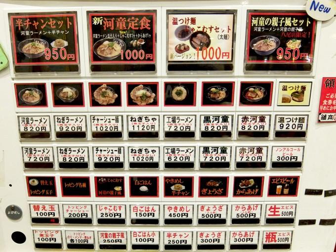201510_kappa_menu