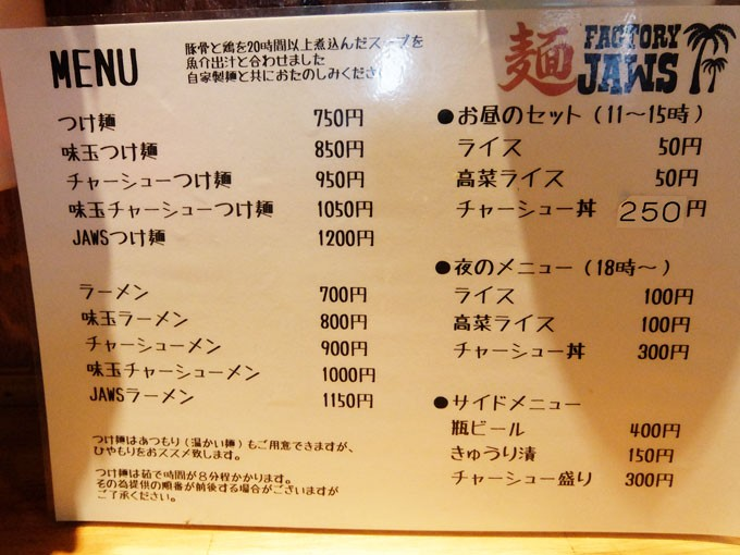 201511_jaws_table_menu
