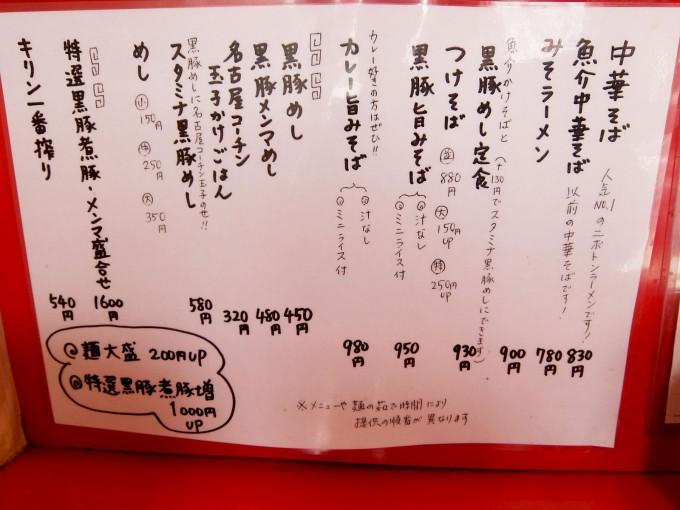 201511_kadoyasyokudo-imafukutsurumi_menu