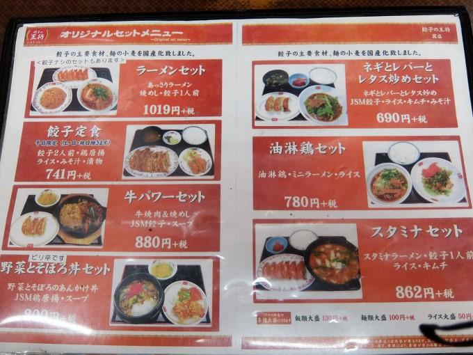 201511_ohsho_tatsumi_menu