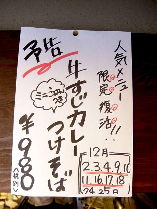 201511_tsurumen_menu2