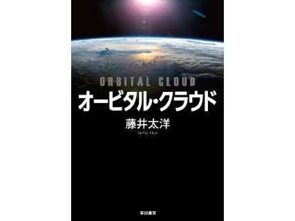 『オービタル・クラウド / 藤井太洋』 読み始めて、これはヤバイ!!と思い、一気に読める時間を確保してから読みました。