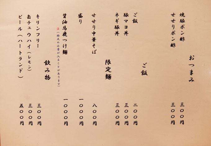 1512_boyatetsu_menu