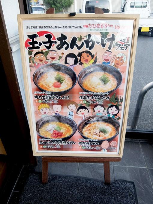 1512_hanamaru_menu