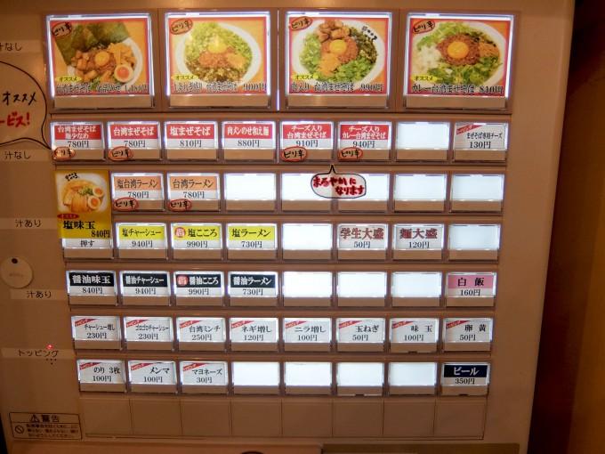 201511_kokoro_menu