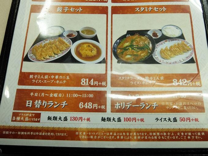 201511_ohsho-nagata_menu02