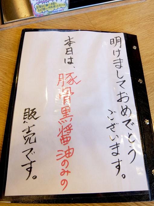 201601_dancho_menu
