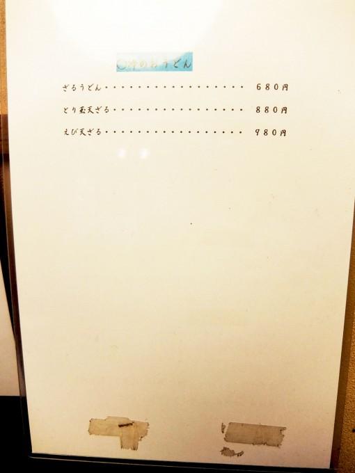 710_menu05