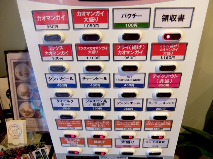 1601_aroikhaomangai_menu01