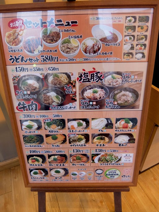 1601_hanamaru_menu02