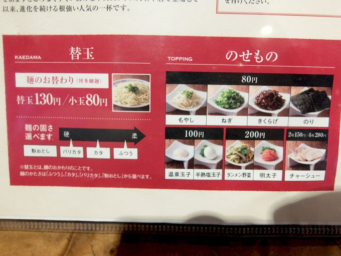 1602_ippudo_menu06