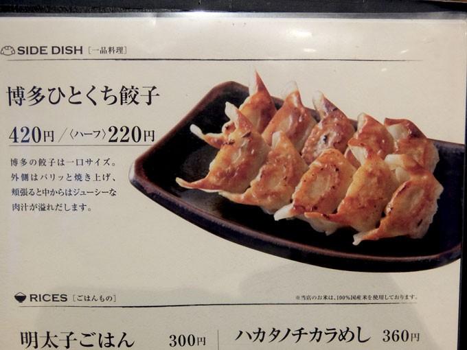 1602_ippudo_menu07